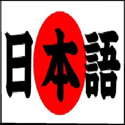 Curso de japonés completo